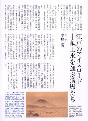 Itookasi090701no5edonoiceroad