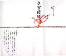 Himuromanju09070102